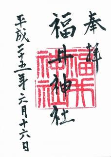20130616福井神社御朱印.jpg
