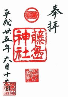 20130616藤島神社御朱印.jpg