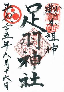 20130616足羽神社御朱印.jpg