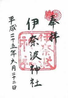 20130622伊奈波神社御朱印.jpg