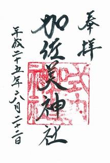 20130622加佐美神社御朱印.jpg