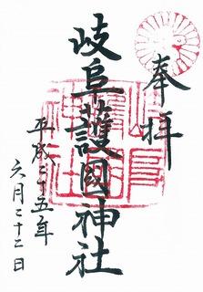 20130622岐阜護国神社御朱印.jpg