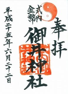 20130622御井神社御朱印.jpg