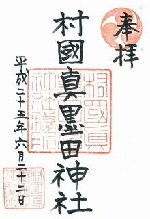 20130622村国真墨田神社御朱印.jpg