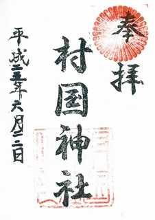 20130622村国神社御朱印.jpg