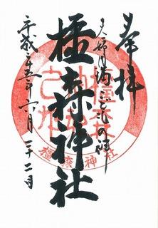 20130622橿森神社御朱印.jpg