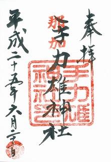 20130622那珂手力雄神社御朱.jpg