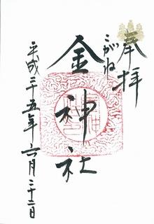 20130622金神社御朱印.jpg