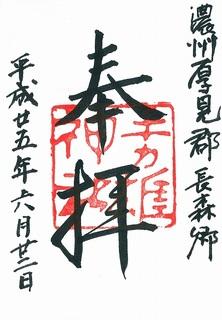 20130622長森手力雄神社御朱印.jpg