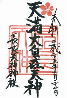 20130622長良天神神社御朱印.jpg