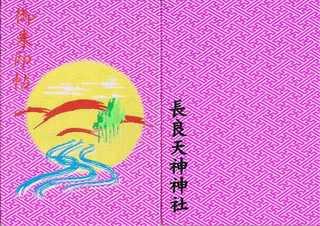 20130622長良天神神社御朱印帳.jpg