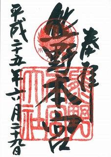 20130629熊野本宮大社御朱印.jpg