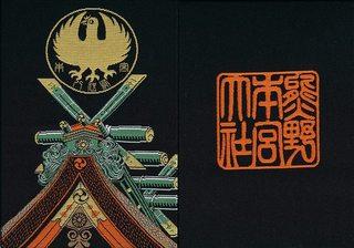20130629熊野本宮大社御朱印帳.jpg