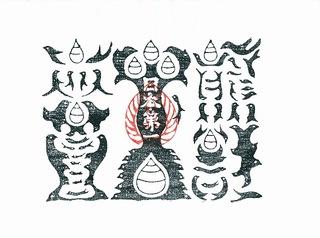 20130629熊野本宮大社熊野牛王神符.jpg