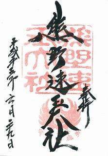 20130629熊野速玉大社御朱印.jpg