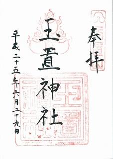 20130629玉置神社御朱印.jpg