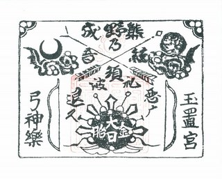 20130629玉置神社神符.jpg