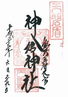 20130629神倉神社御朱印.jpg