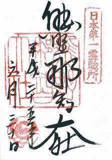20130630熊野那智大社御朱印.jpg