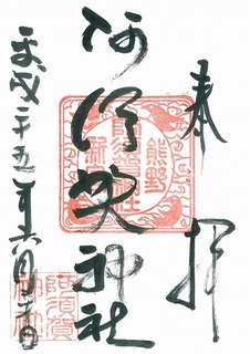 20130630阿須賀神社御朱印.jpg