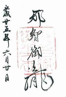 20130630飛龍神社御朱印.jpg