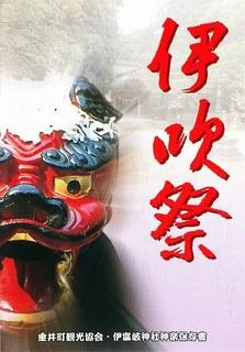 20130706伊富岐神社パンフ.jpg