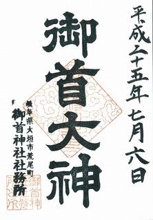 20130706御首神社御朱印.jpg