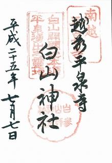 20130707平泉寺白山神社御朱印.jpg