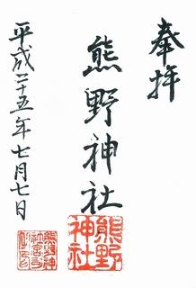 20130707熊野神社御朱印.jpg