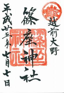 20130707篠座神社御朱印.jpg