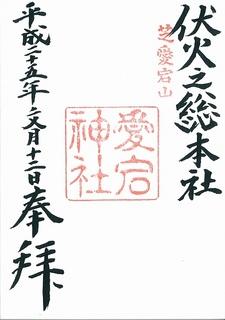 20130712愛宕神社御朱印.jpg