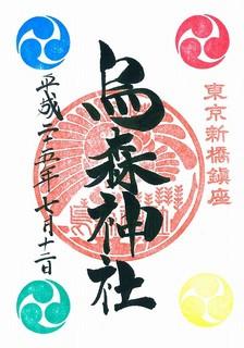 20130712烏森神社御朱印.jpg