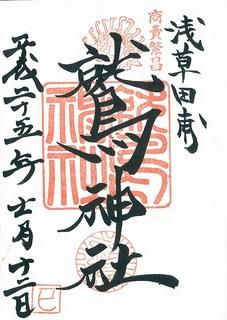 20130712鷲神社御朱印.jpg