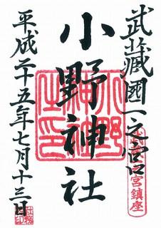 20130713小野神社御朱印.jpg
