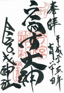 20130720今宮戎神社御朱印.jpg