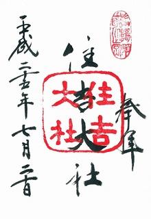 20130720住吉大社御朱印.jpg