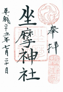 20130720坐摩神社御朱印.jpg