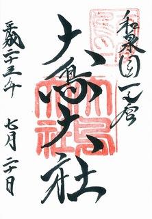 20130720大鳥大社御朱印.jpg