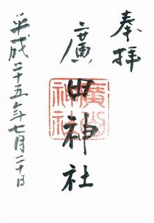 20130720廣田神社御朱印.jpg