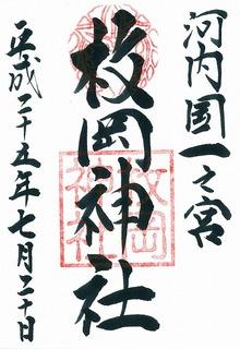 20130720枚岡神社御朱印.jpg