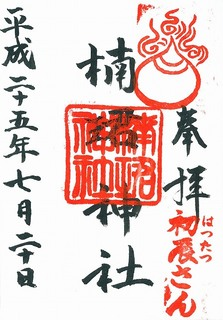 20130720楠クン社御朱印.jpg