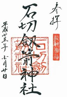 20130720石切劔前神社御朱印.jpg