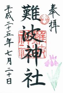 20130720難波神社御朱印.jpg