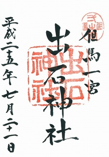 20130721出石神社御朱印.jpg