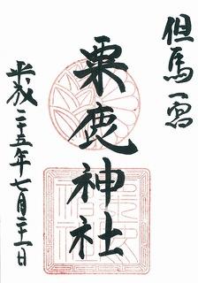 20130721粟鹿神社御朱印.jpg