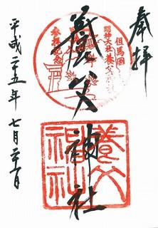 20130721養父神社御朱印.jpg