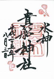20130803貴船神社御朱印.jpg