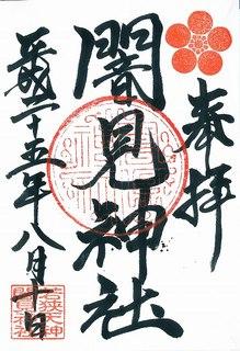 20130810闇見神社御朱印.jpg