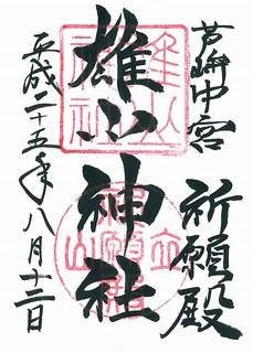 20130812雄山神社中宮祈願殿御朱印.jpg