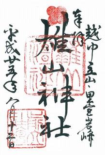 20130812雄山神社前立社壇御朱印.jpg